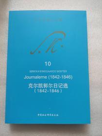 克尔凯郭尔日记选(1842-1846)
