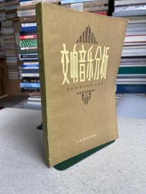交响音乐分析(第二卷)