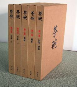 《茶碗》 全5卷  全5册   平凡社  带盒套  1972年    日本直邮包邮