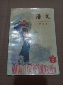 五年制小学课本:语文(第八册)