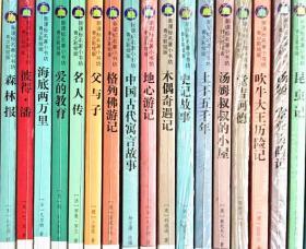 图书批发正版库存书特价旧书小学生课外阅读书籍学校图书馆二手书捐书房咖啡厅奶茶店酒店清仓包邮