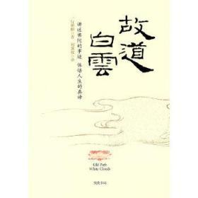 故道白云 一行禅师,何蕙仪  译 9787801066565 线装书局 正版图书
