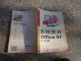 怎样使用OFFIce97中文版