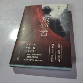 叛逆者(畀愚小说集,朱一龙领衔主演电视剧原著小说)签名本。