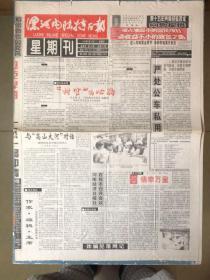 漯河内陆特区报1996年6月16日