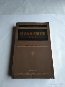 民事办案实用手册(修订第1版)