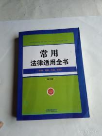常用法律适用全书(1)——法律适用全书(第五版)