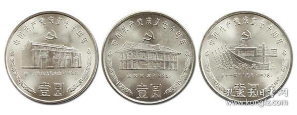 中国共产党成立70周年 纪念币  一套3枚  1991年  新品