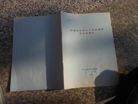鉴定材料 设--2四百万平米纸面石膏板生产线技术报告