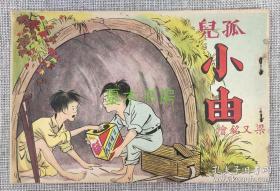 罕见繁体老版大开本名家绘连环画《孤儿小由》梁又铭编绘,台湾中央日报社 1959年初版