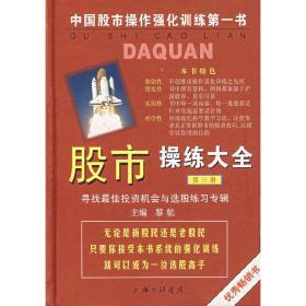 正版二手 股市操练大全 第三册 黎航 三联书店上海分店 9787542616241