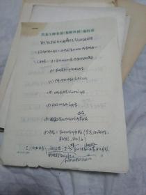 黑龙江邮政史料  关于1996年第9届国际集邮展览参展文献编写设想