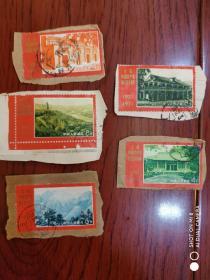 庆祝中国共产党成立五十周年邮票5枚合售