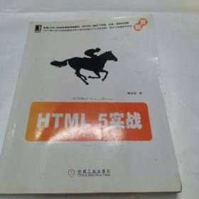 HTML 5实战