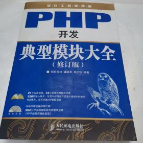 PHP开发典型模块大全