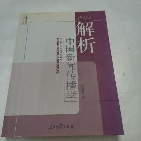 解析中国新闻传播学.2011