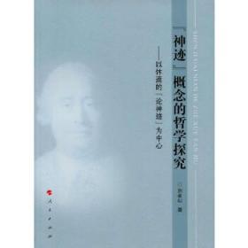 神迹概念的哲学探究--以休谟的论神迹为中心 刘金山 著 9787010149141 人民出版社 正版图书