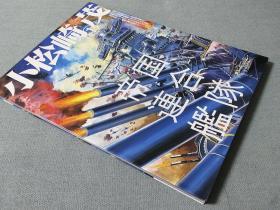 帝国联合舰队   小松崎茂    159页  1999