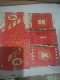 老烟标:红金龙.金龙【合售】