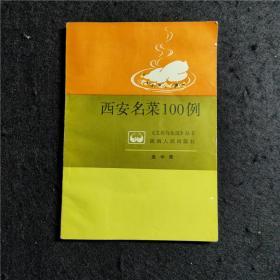 西安名菜100例 庞学德  陕西人民出版社 1987年