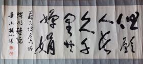 中国书协会员杨向阳书法作品