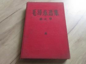 罕见七十年代精装红布壳《毛泽东选集》第五卷-带原始书衣1977年四川一版十三印-尊D-7