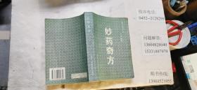 妙药奇方 黑龙江朝鲜民族出版社  32开本   包快递费