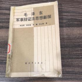 毛泽东军事辩证法思想新探