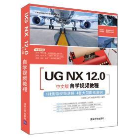 UGNX12.0中文版自学视频教程 CAD/CAM/CAE技术联盟 9787302518242 清华大学出版社 正版图书