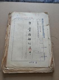 民国1949年-50年 上海新光标准内衣染织整理厂股份有限公司 资料文件一本 (3)毛笔手写公函,呈文、复文等资料。