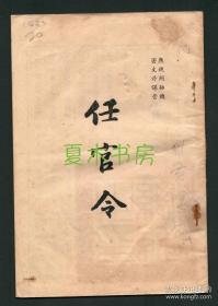 蒋中正、陈诚、郭寄峤、周至柔《任官令》一册,民国43年