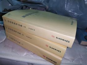 陈修园医书全集 全3册 珍稀