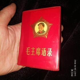 毛主席语录 三合一【100开】北京版
