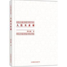 全新正版中国式管理全集:人伦关系课