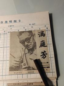天津国家文物鉴定委员 天津 印人玄光乃、天津书家玄光乃
