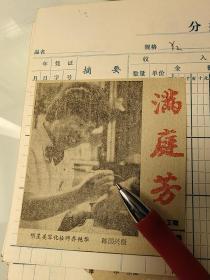 天津明星化妆师齐艳华、1987年7月,明星美容化妆师齐艳华。张金池 摄