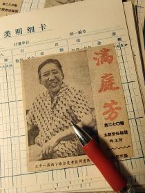 第三十一届南丁格尔奖章获得者陈路得、中国护理高等教育创办人、天津护理事业和护理学会创始人、本市第一位南丁格尔奖章获得者陈路得