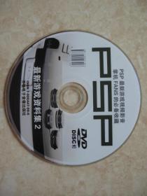 最新PSP资料集2(第3碟)