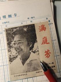 声乐副教授曹悦荪、天津音乐学院声乐系,师从于曹悦荪教授