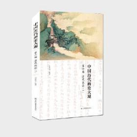 全新正版中国历代画论大观(第6编)-清代画论(一)
