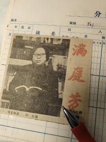 天津作家柳溪、天津市作家协会副主席柳溪、柳溪,原名纪清侁,河北省献县人。