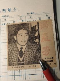 天津京剧演员张月明