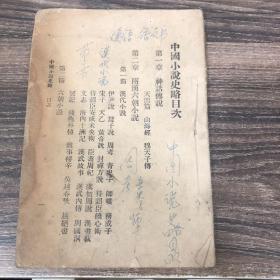 民国书 中国小说史略