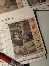 天津画家慕凌飞、慕凌飞(别名慕泉淙,以字行,别署虎翁,斋名云起楼。生于山东省烟台市龙口市,早年毕业于上海民治学校。中国当代国画大师,