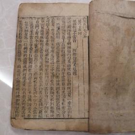 清代木版大开本,卷三,四,五,六,共四本,西游记