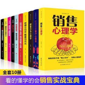 全新正版全10册 销售心理学技巧书籍口才把话说到客户心里去顾客行为心理学技巧训练销售技巧和话术市场营销汽车房
