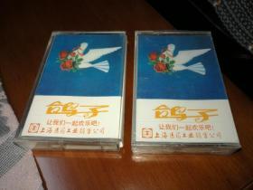 上海医药工业销售公司早期赠品:磁带《鸽子》让我们一起快乐吧,全品没有拆封(拆封的为同版磁带参考)共有18首中外名曲