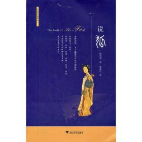 说狐 (美)康笑菲 9787308092975 浙江大学出版社 正版图书