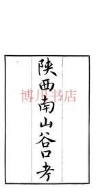 【复印件】陕西南山谷口考 缅述