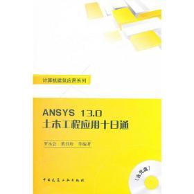 ANSYS13.0土木工程应用十日通(含光盘) 罗永会 等编著 9787112134373 中国建筑工业出版社 正版图书
